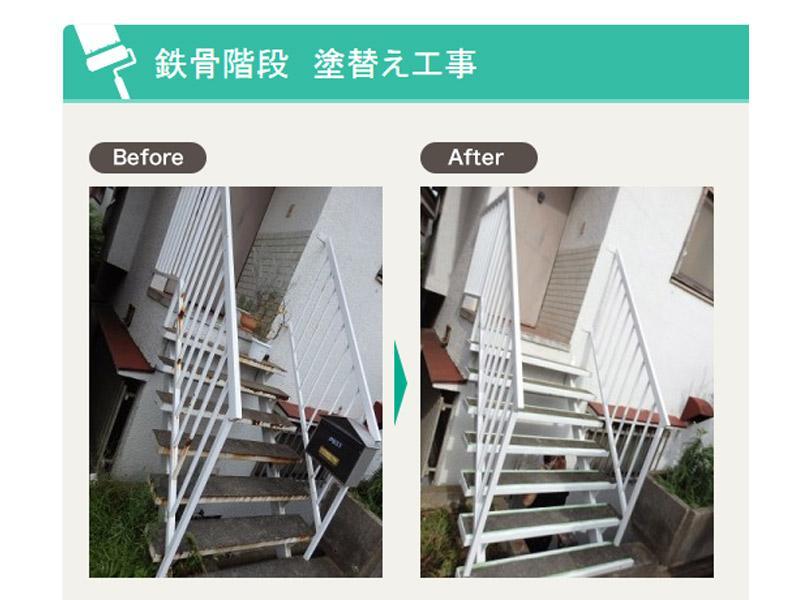 鉄骨階段 塗替え工事