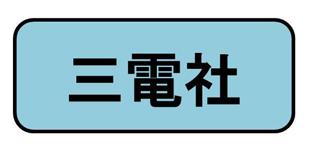 三電社ロゴ