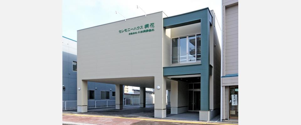 函館市の葬儀のことは有限会社小田桐葬儀社