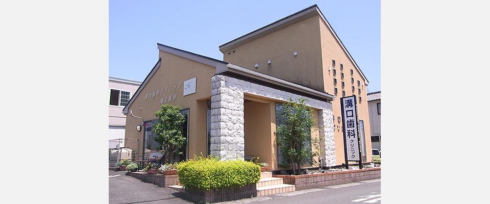 静岡市葵区の溝口歯科クリニックです