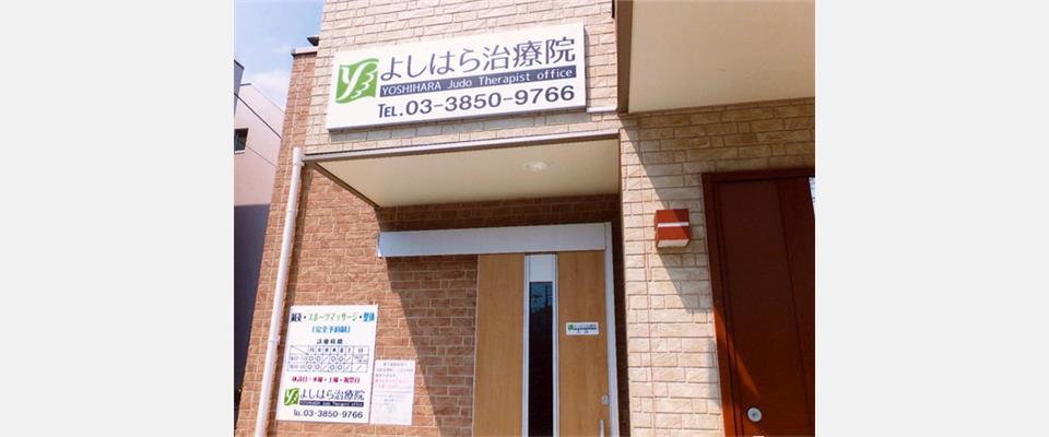 足立区 竹ノ塚駅 鍼灸 整体 よしはら治療院