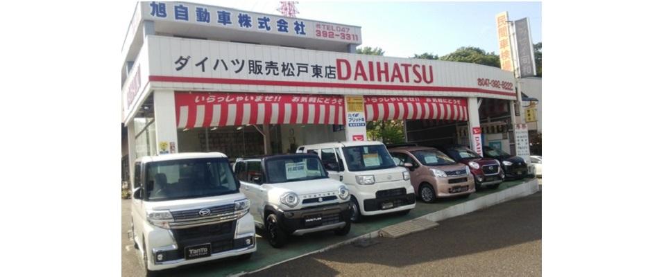 松戸市 松戸駅 自動車販売 相談無料 新車 車検
