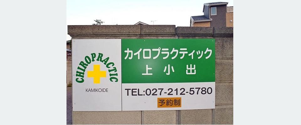 前橋市/カイロプラクティック・整体/肩腰首手足