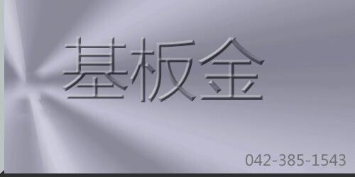 基板金ロゴ