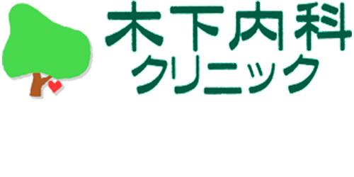 木下内科クリニックロゴ