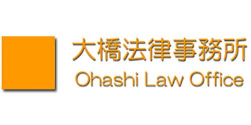 大橋法律事務所ロゴ