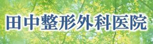 医療法人田中整形外科医院ロゴ
