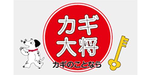 カギ大将株式会社佐世保日野店ロゴ