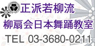 正派若柳流柳扇会日本舞踊教室ロゴ