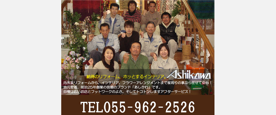 株式会社あしかわ スタッフ画像