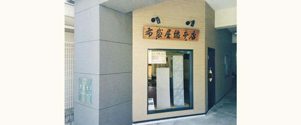 仙台市青葉区 着物 布袋屋總本店