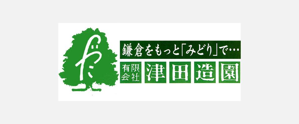 造園 庭造り 剪定 鎌倉市 有限会社津田造園