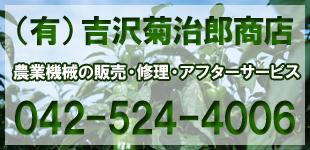 有限会社吉沢菊治郎商店ロゴ