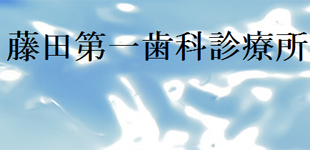藤田第一歯科診療所ロゴ