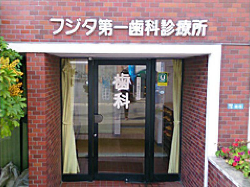 行徳駅より徒歩6分