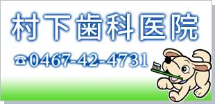 村下歯科医院ロゴ
