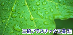 三協プラスチック工業株式会社ロゴ