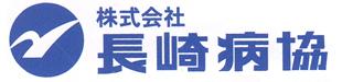 株式会社長崎病協ロゴ