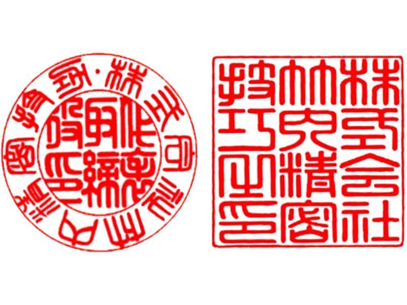 [てん書体] 左:代表者印/右:会社角印