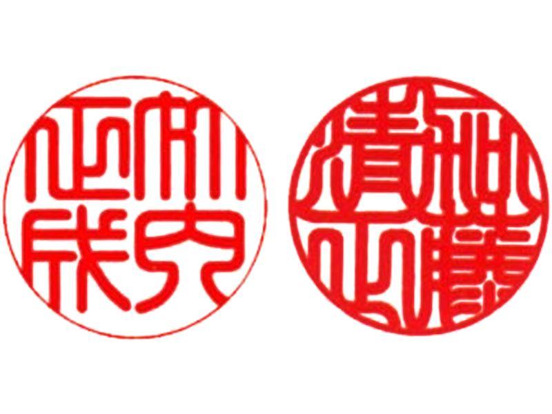 [実印] 左:てん書体/右:吉相体
