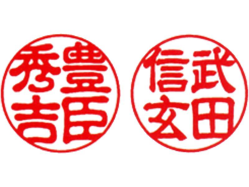 [実印] 左:古印体/右:隷書体