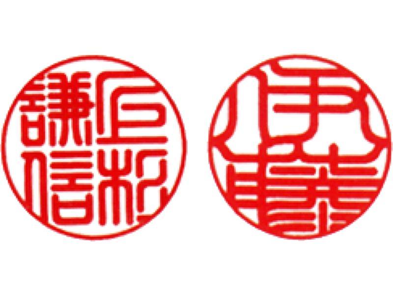 [銀行印] 左:てん書体/右:吉相体