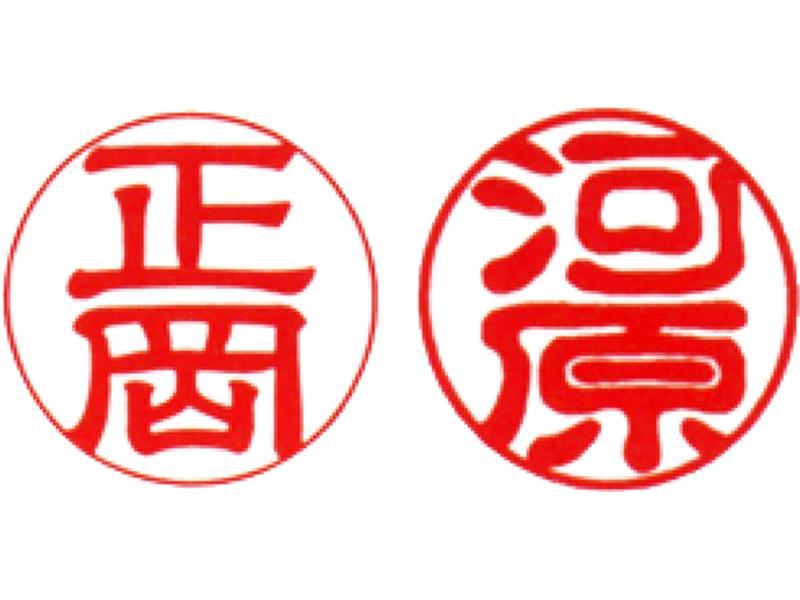 [銀行印] 左:古印体/右:隷書体