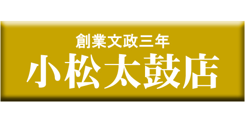小松太鼓店ロゴ