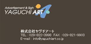 株式会社ヤグチアートロゴ