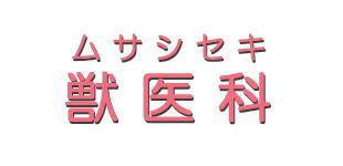 ムサシセキ獣医科ロゴ