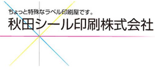 秋田シール印刷株式会社ロゴ