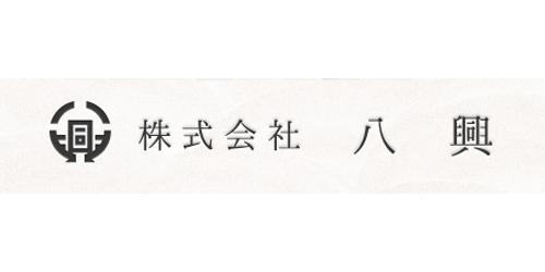 株式会社八興ロゴ