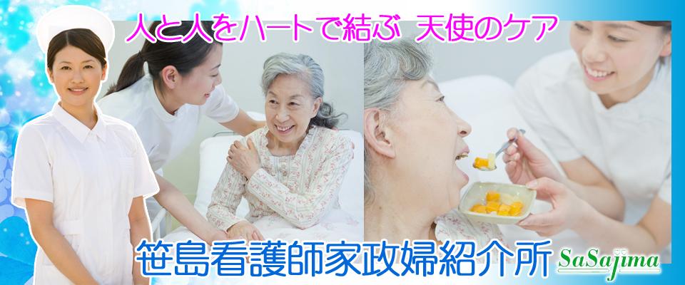 横浜市鶴見区 看護師紹介 笹島看護師家政婦紹介所