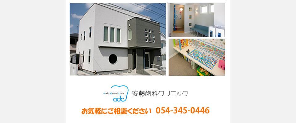 静岡市清水区の安藤歯科クリニック・外観