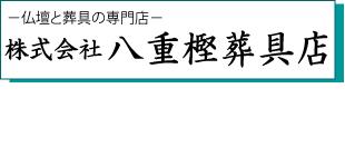 株式会社八重樫葬具店ロゴ