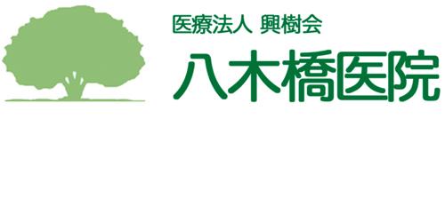 八木橋医院ロゴ