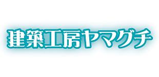 株式会社建築工房ヤマグチ本社ロゴ