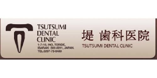 堤歯科医院ロゴ