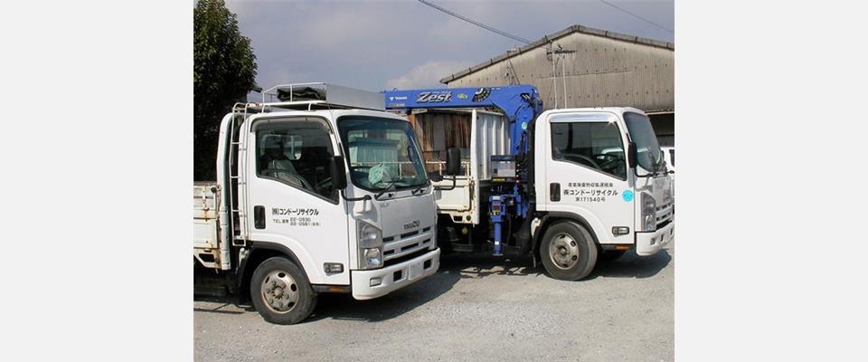 不用品、廃品の処理は田原市のコンドーリサイクル