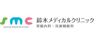 鈴木メディカルクリニックロゴ