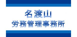 名渡山労務管理事務所ロゴ
