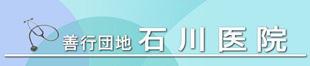 善行団地石川医院ロゴ