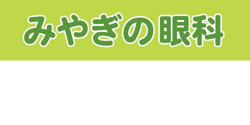 みやぎの眼科ロゴ
