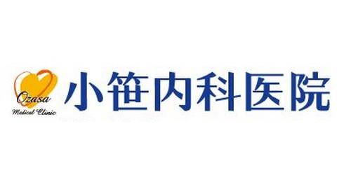 小笹内科医院ロゴ