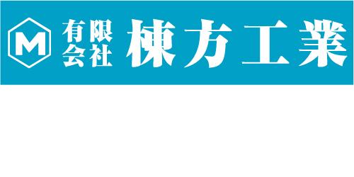 有限会社棟方工業ロゴ
