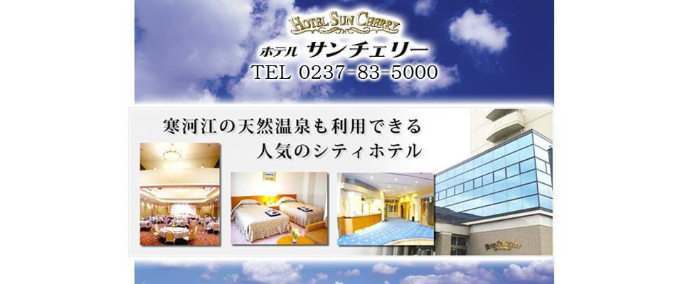 寒河江市 ビジネスホテル 温泉 ホテルサンチェリー