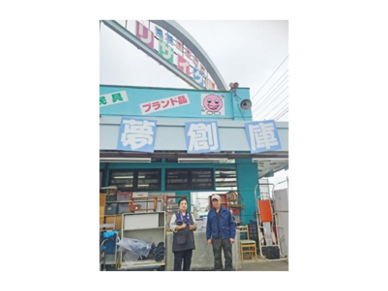 福島市 便利屋 リサイクルショップ夢創庫