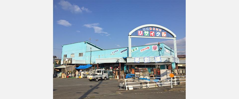 福島市 リサイクルショップ夢創庫 地域密着型の便利