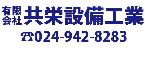 有限会社共栄設備工業ロゴ