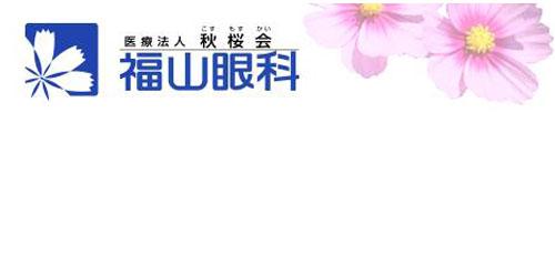 福山眼科ロゴ